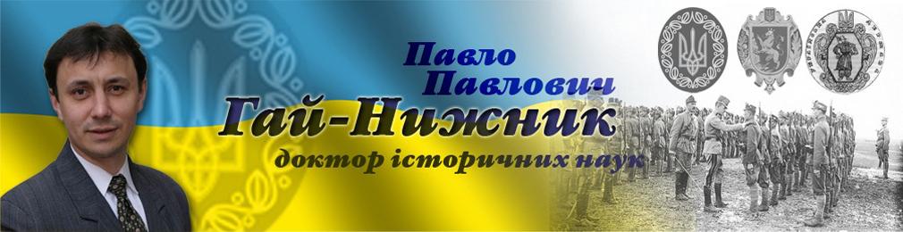 hai-nyzhnyk.in.ua - Павло Гай-Нижник. Особистий сайт