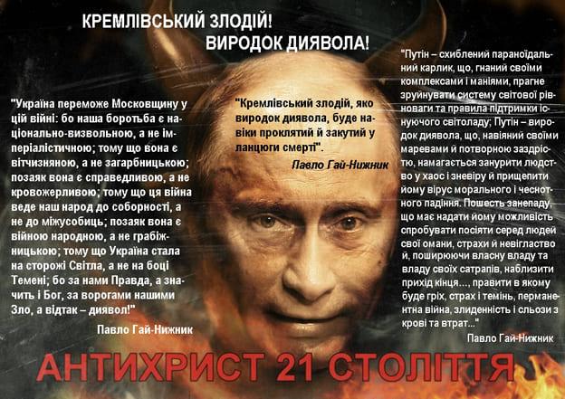 Україна приречена та обрана Богом на перемогу над новітньою Імперією Зла та Виродком диявола